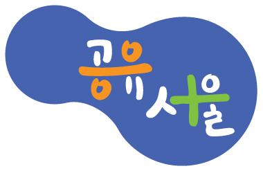 공유도시서울_로고.jpg