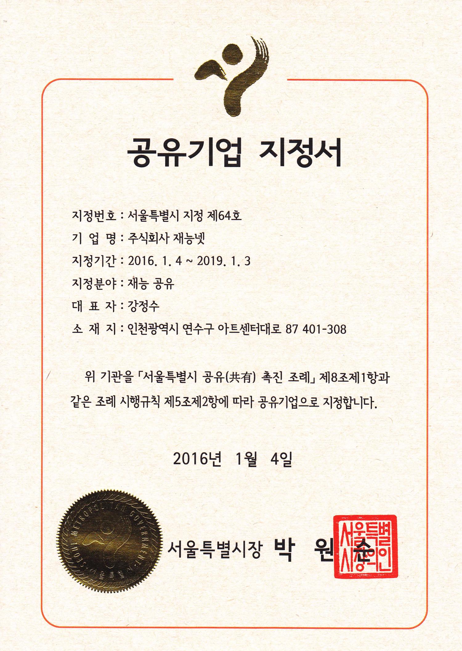 서울시공유기업지정서.jpg