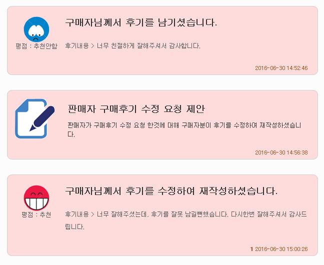 구매후기수정요청3.jpg