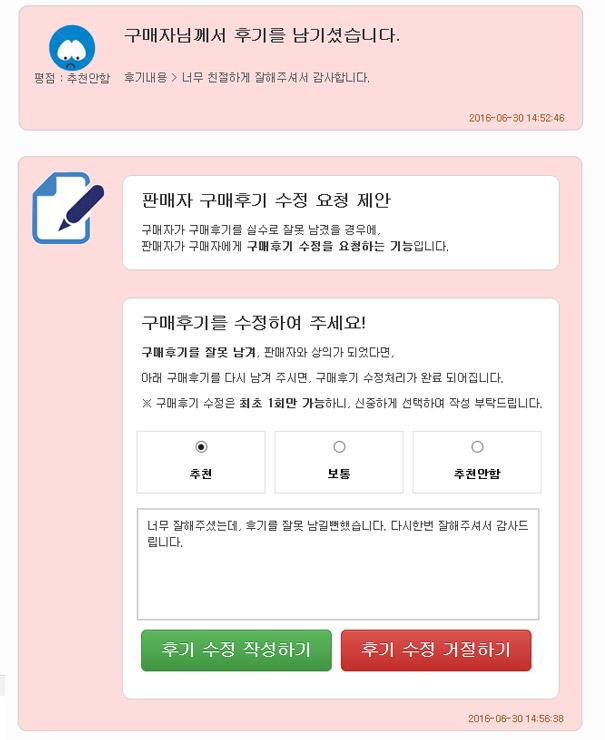 구매후기수정요청4.jpg